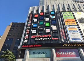 ヨドバシAkiba(当ホテルから徒歩約5分)