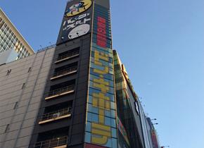 ドンキホーテ秋葉原店(当ホテルから徒歩約5分)