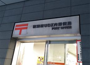 秋葉原UDX内郵便局(当ホテルから徒歩約4分)