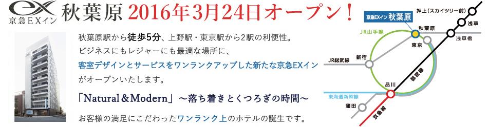 京急EXイン秋葉原 2016年3月24日オープン!