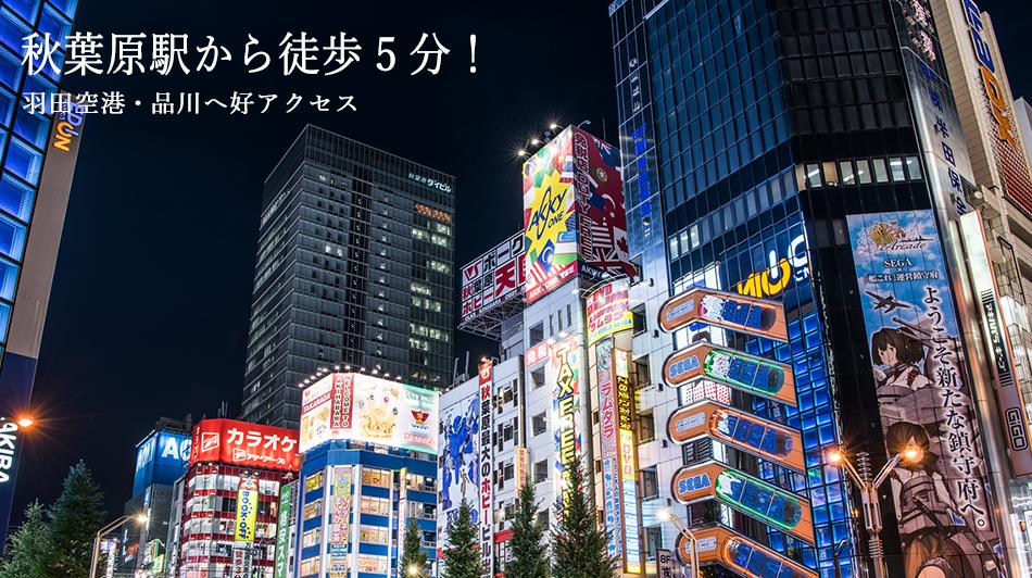 秋葉原駅から徒歩5分!羽田空港・品川へ好アクセス