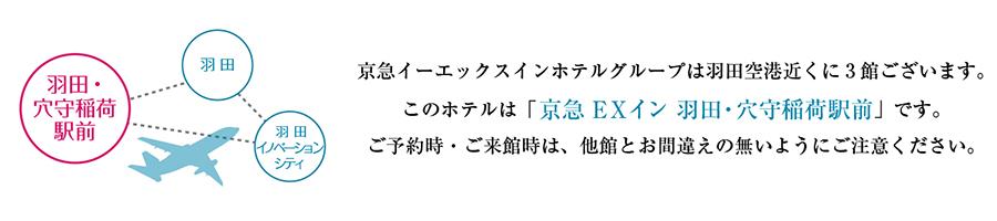 このホテルは「京急 EXイン 羽田・穴守稲荷駅前」です。