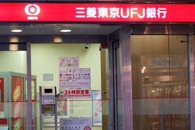 三菱東京UFJ銀行 ATM(当ホテルから徒歩約1分)