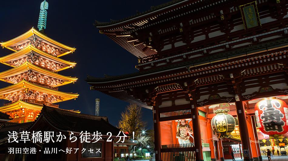 浅草橋駅から徒歩2分!羽田空港・品川へ好アクセス