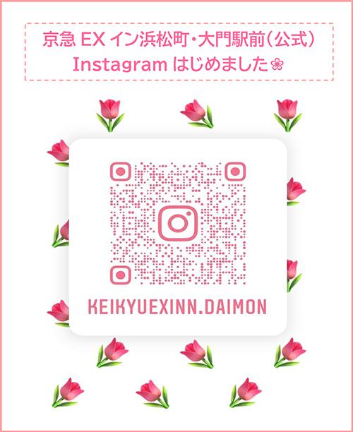 京急 EXイン 浜松町・大門駅前のIstagram公式アカウント/QRコード