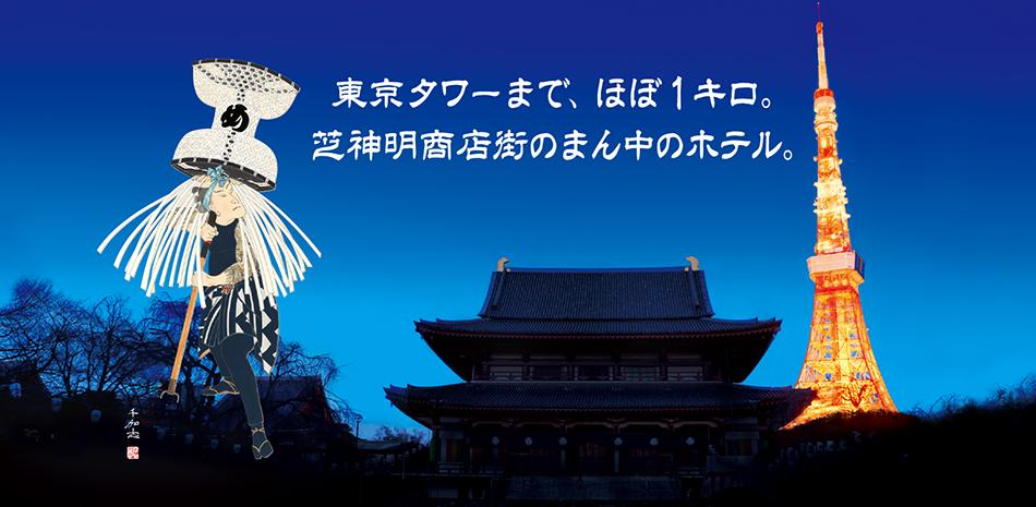 東京タワーを望む門前町に「KEIKYU EX INN 浜松町・大門駅前」開業