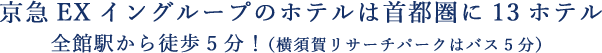 京急EXイングループのホテルは首都圏に13ホテル