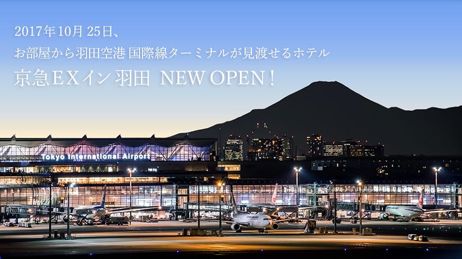2017年10月25日、お部屋から羽田空港 国際線ターミナルが見渡せるホテル「京急EXイン羽田」NEW OPEN!