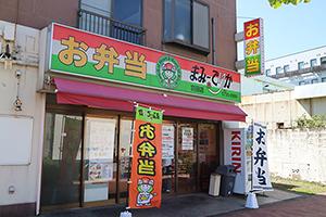 まみーでりか羽田店(お弁当屋)