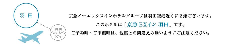 このホテルは「京急 EXイン 羽田」です。