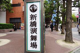 新橋演舞場(当ホテルから徒歩約6分)