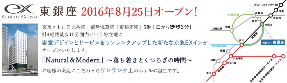 京急EXイン東銀座 2016年8月25日オープン!
