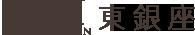 KEIKYU EXINN 東銀座