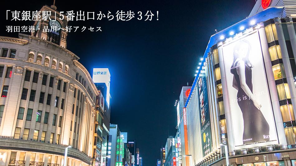 東銀座駅[5番出口]から徒歩3分!羽田空港・品川へ好アクセス