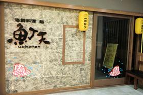 魚丁天(ホテル地下1階)