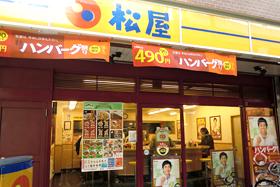 松屋蒲田東口店(当ホテルから徒歩約1分)