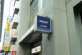 みずほ銀行蒲田支店ATM(当ホテルから徒歩約3分)