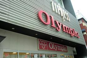 オリンピック蒲田店(当ホテルから徒歩約1分)