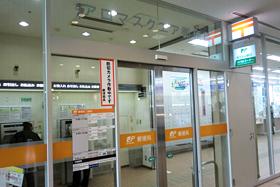 郵便局(当ホテルから徒歩約3分)
