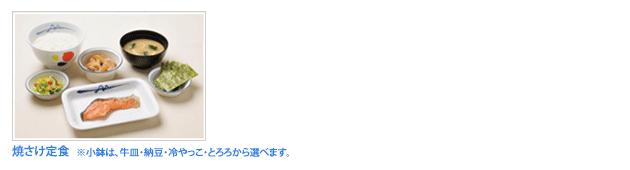 松屋 蒲田東口店 メニュー