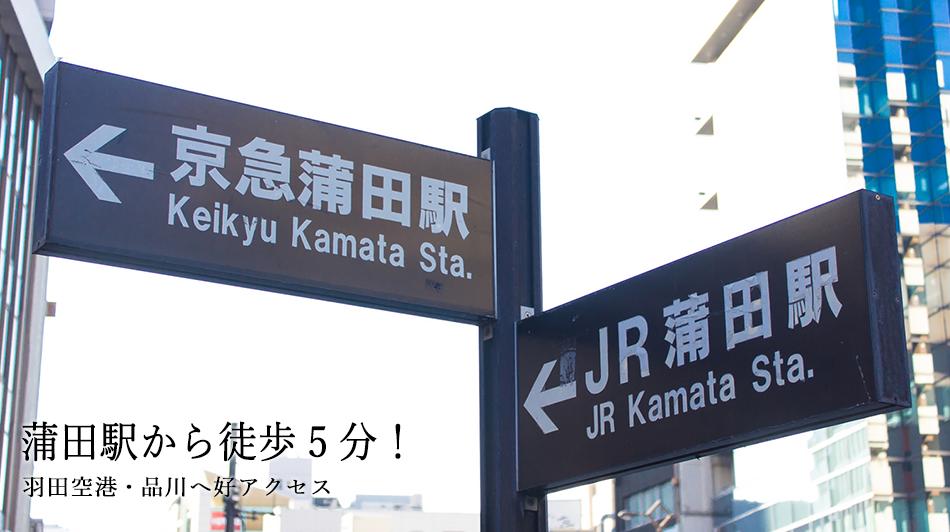 蒲田駅から徒歩5分!羽田空港・品川へ好アクセス