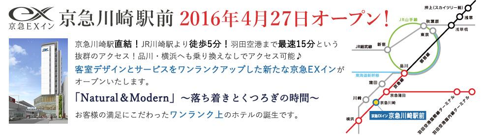 京急EXイン 京急川崎駅前 2016年4月27日オープン!