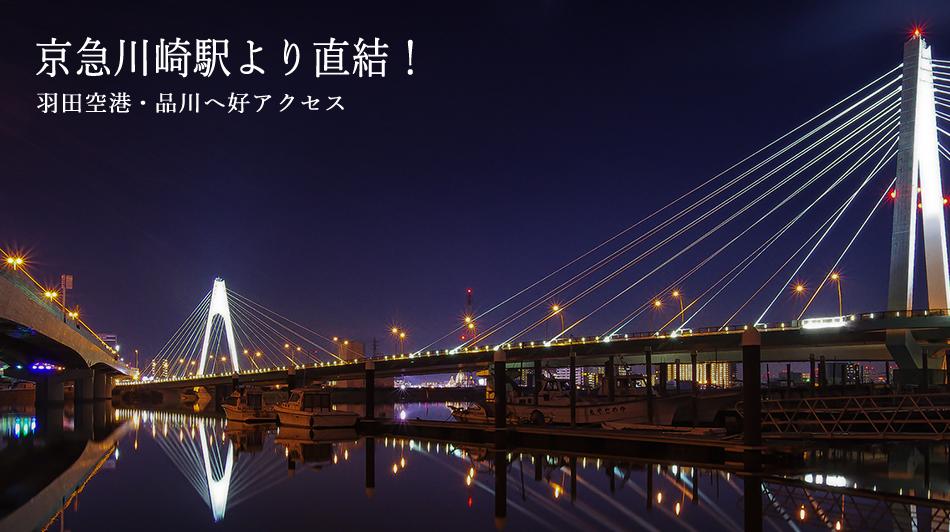 京急川崎駅より直結!羽田空港・品川へ好アクセス