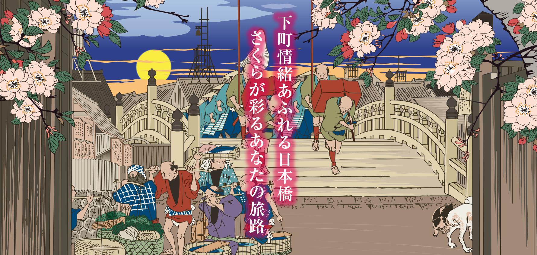 【京急 EXイン 東京・日本橋】下町情緒あふれる日本橋 さくらが彩るあなたの旅路