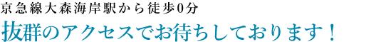 京急線「大森海岸駅」から徒歩0分。|抜群のアクセスでお待ちしております!
