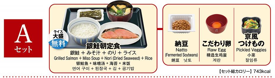 Aセット:銀鮭朝定食(銀鮭・みそ汁・のり・ライス)+納豆+こだわり卵+つけもの