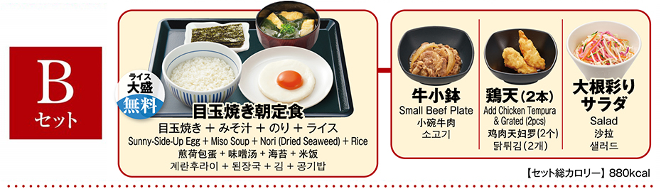 Bセット:目玉焼き朝定食(目玉焼き・みそ汁・のり・ライス)+牛小鉢+竜田揚げ(2個)+サラダ