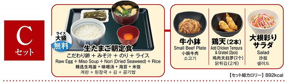 Cセット:生たまご朝定食(こだわり卵・みそ汁・のり・ライス)+牛小鉢+竜田揚げ(2個)+サラダ