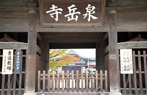 泉岳寺(最寄り駅から徒歩約1分)