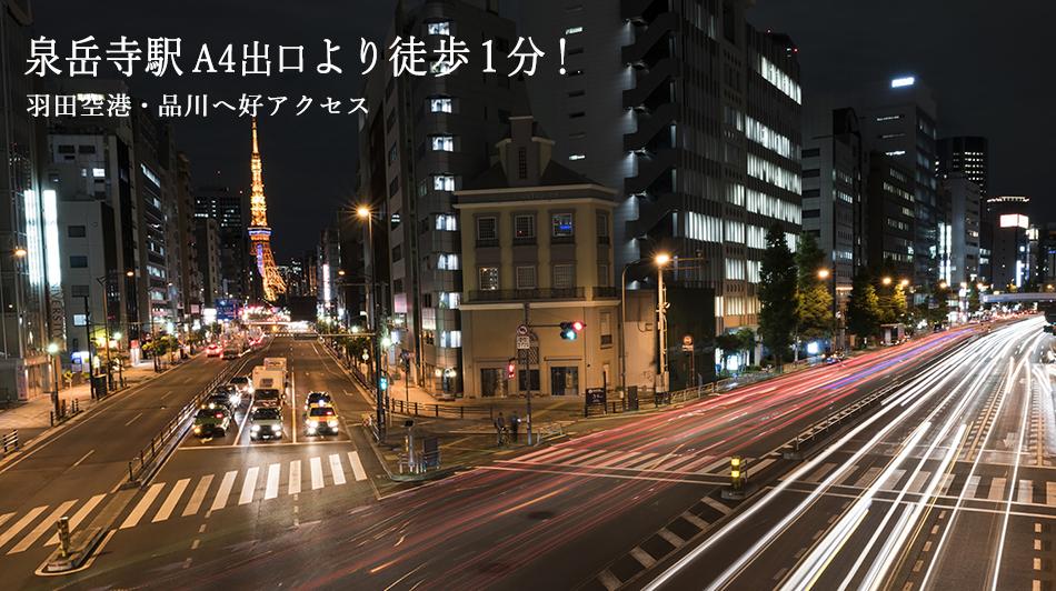 泉岳寺駅A4出口より徒歩1分!羽田空港・品川へ好アクセス