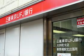 ATM(三菱東京UFJ銀行)(当ホテルから徒歩約1分)