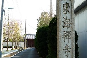 東海寺(当ホテルから徒歩約5分)