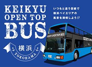 KEIKYU OPEN TOP BUS