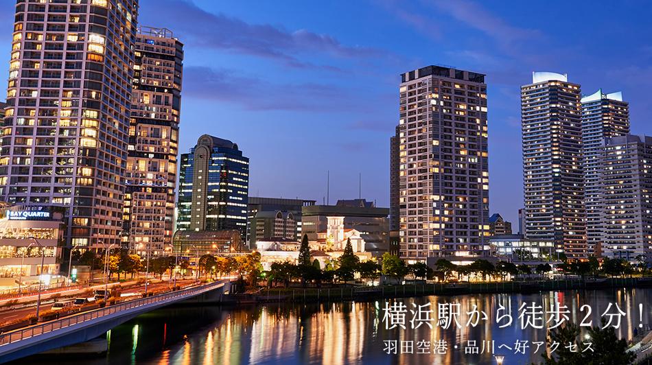 横浜駅から徒歩2分!羽田空港・品川へ好アクセス