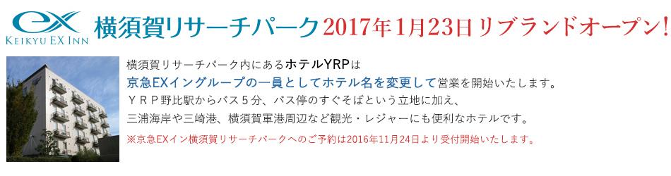 京急EXイン 横須賀リサーチパーク 2017年1月23日リブランドオープン!