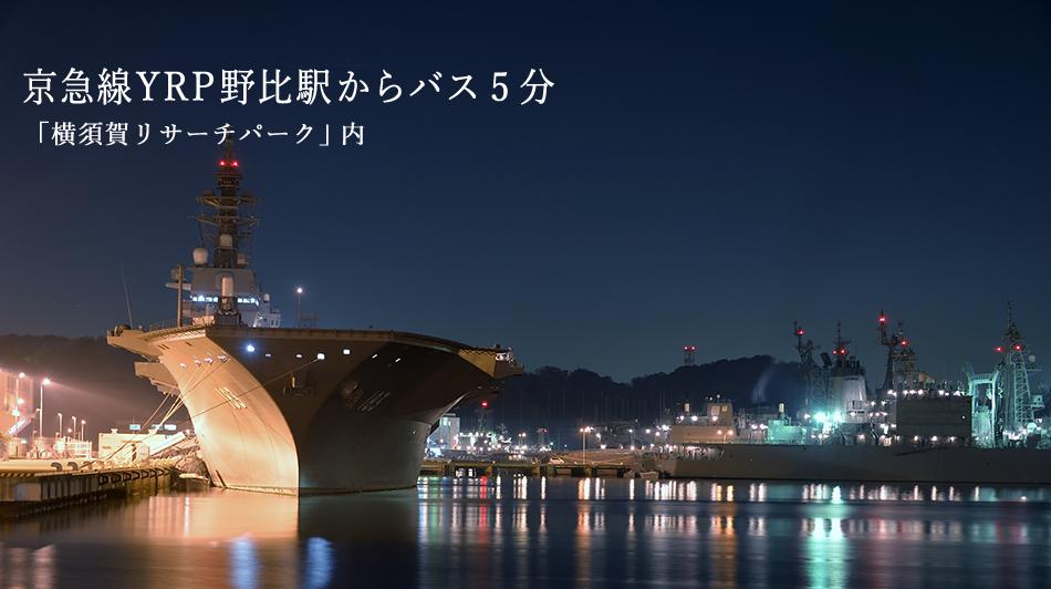京急線YRP野比駅からバス5分!「横須賀リサーチパーク」内